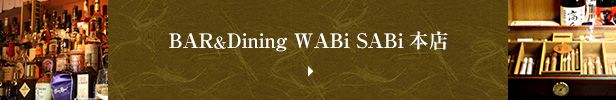 BAR&Dining WABi SABiのページへ